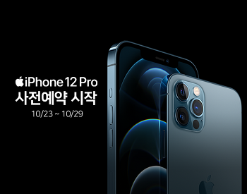 5G를 만난 iPhone 12 & 12 Pro 사전예약 시작! 압도적인 스펙 알아보기