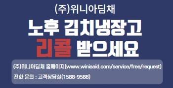 [리콜정보] 위니아딤채 노후 김치냉장고 리콜받기 -  리콜대상 제품 및 확인 방법