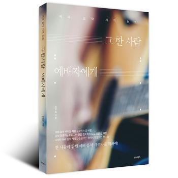 《그 한 사람 예배자에게》| 전영훈 지음