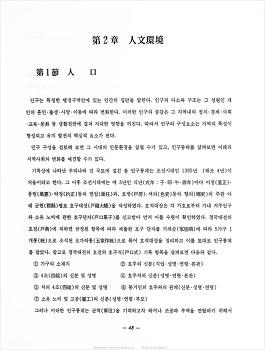 [부산면지]제1편 총설_제2장 인문환경 48p~55p