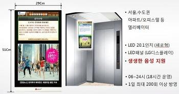 아파트광고-엘리베이터광고 (병원홍보,지역광고)