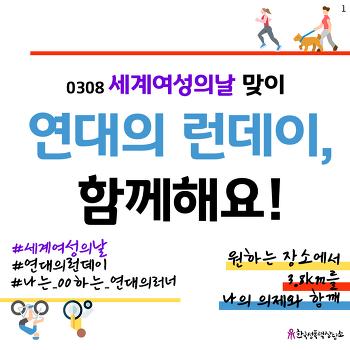 [후기] 2021 세계여성의날 맞이 연대의 런데이