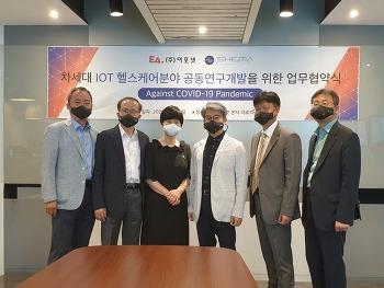[이포넷 회사소식] 이포넷&쉐마 AI 헬스케어 연구개발을 위한 MOU체결