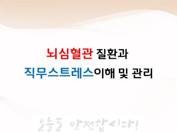 (산업안전교육) 존크레인코리아 - 직무스트레스와 뇌심혈관질환 예방관리