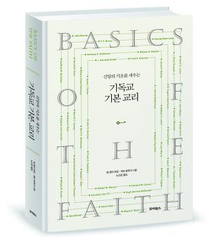 《기독교 기본 교리》| 칼 헨리 편집 | 노진준 옮김