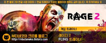 [레이지 2] Rage 2 v1.0 ~ 20210219 트레이너 - FLiNG +20