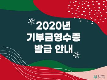 2020년 기부금영수증 발급 안내