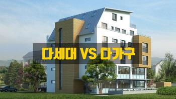 다가구 주택과 다세대 주택의 차이점은?