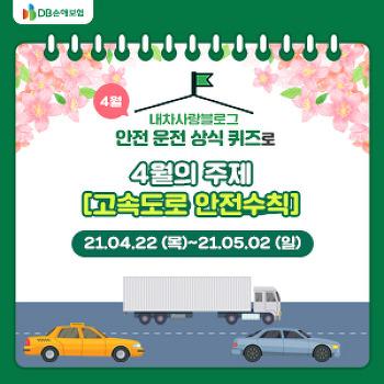 [안전 운전 퀴즈 이벤트] 운전 상식! 고속도로에서 트럭을 만났어요! 어떤 행동을 취해야 할까요? (~5/2)