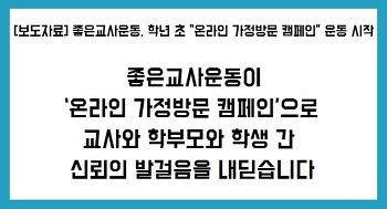 """[보도자료] 좋은교사운동, 학년 초 """"온라인 가정방문 캠페인"""" 운동 시작"""