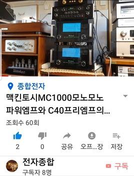 맥킨토시MC1000모노모노 파워엠프와 C40프리엠프의 음질테스트