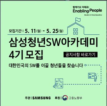 삼성청년 SW아카데미 4기 모집