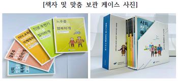 생애주기별 금융생활 가이드북 개정판이 나왔습니다
