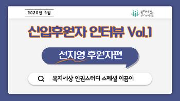 [신입후원자 인터뷰 1]