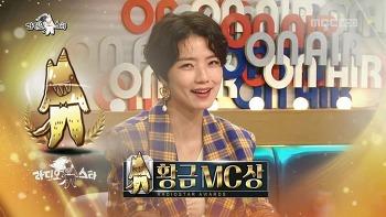 <라디오스타> 새 얼굴 안영미 MC 데뷔 성공!(feat.U-20 선수들)