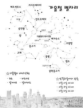 2021년 10월, 가을철의 주요 별자리  2021 October, Autumn constellations