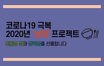 우양재단 '쌀타'프로젝트