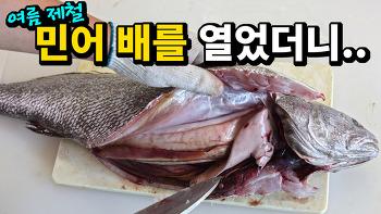 선어회는 기생충에서 자유로울까? 이틀 지난 민어를 어떻게 먹는지 보여드릴게요.