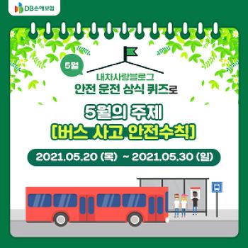 [안전 운전 퀴즈 이벤트] 버스 사고를 예방하는 수칙은 무엇일까요? (~5.30)