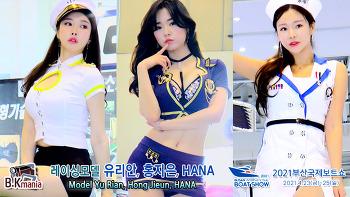 [영상] 레이싱모델 유리안, 홍지은, HANA in 2021 부산국제보트쇼