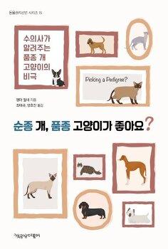 품종 강아지와 고양이를 키우는 분을 위한 필독서