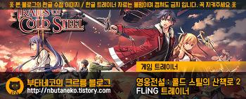 [영웅전설 : 섬의 궤적 2  카이] The Legend of Heroes Trails of Cold Steel 2 v1.0 ~ 20210225 트레이너 - FLiNG +29 (한국어버전)