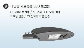 LED 보안등 (DC입력전용,태양광용)
