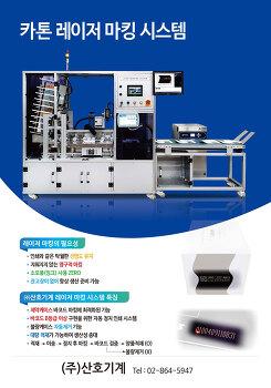 산호기계의 카톤 레이저 마킹 시스템