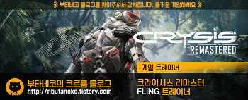 [크라이시스 리마스터] Crysis Remastered v1.0 ~ 2.0 트레이너 - FLiNG +12