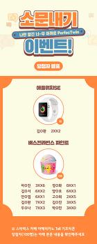 [당첨자 발표] LG CNS 퍼펙트윈 웨비나 소문내기 이벤트