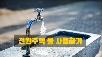 시골에서 집짓고 살때 물은 어떻게 사용해야 할까요?