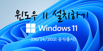 윈도우 (Windows) 11 설치 해보기 (iso설치 다운로드 링크 포함) VMware Fusion에 윈도우 11 설치하기
