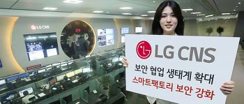 LG CNS, 스마트팩토리 보안 협업 생태계 확대