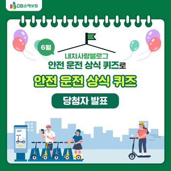 [당첨자 발표] 내차사랑 블로그 6월 안전운전 이벤트 당첨자 발표! - 전동킥보드 안전수칙