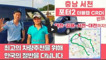 [대전에서 김해 중고차 매장까지] 전국 최고의 차량을 찾아서!