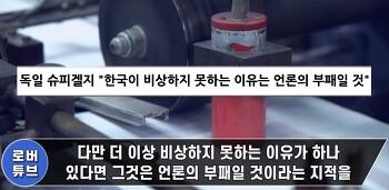 """속보 외신曰""""한국은 매번 기적을 만들었다""""독일에서 한국의 언론개혁을 열광하고 있는 이유, 한국이 비상하지 못하는 이유가 하나 있다면 그것은 부패한 언론일 것이라고 말하는 상황"""