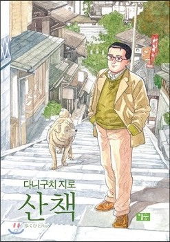 다니구치 지로 『산책』&  키라 무라토바 <Passions>poster& 종로3가에서 밥 먹기 2.
