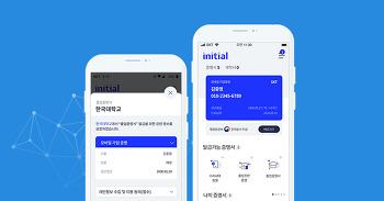 이니셜 앱 전자문서지갑, 주민등록등본 등 발급 및 제출 쉬워진다!