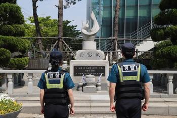 (영등포) 순직경찰 현충일 기념 행사