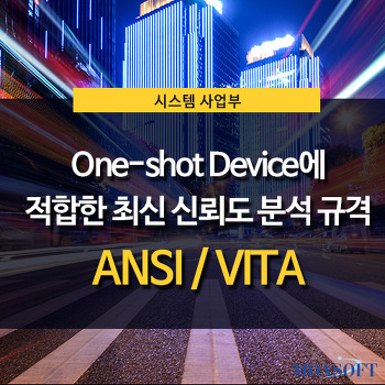 One-shot Device에 적합한 최신 신뢰도 분석 규격 (ANSI / VITA)
