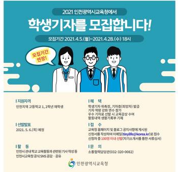 2021년 인천시 교육청 학생기자 모집 안내
