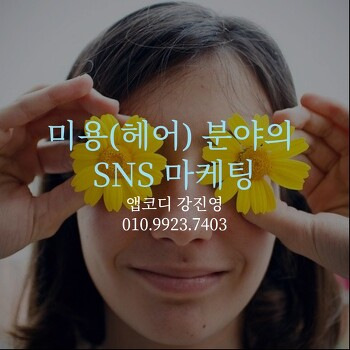 미용(헤어) 분야의 SNS마케팅 자문 기록
