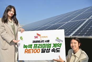 SK㈜ C&C, 재생에너지 사용 '녹색프리미엄' 계약… 'RE100' 달성 속도전
