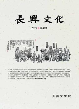 [사업후기]2019년 05월~12월 '장흥문화 41호'발간