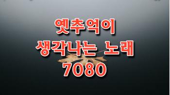 7080 추억의 명곡모음