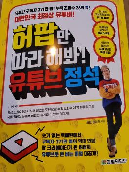 [도서리뷰]허팝만 따라해봐! 유튜브정석