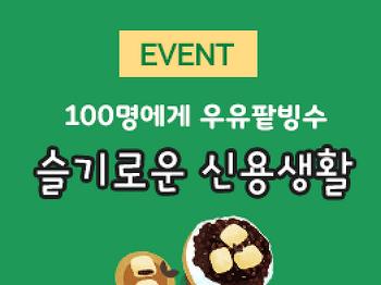 [이벤트] 8월 싸.데.기.24 - '슬기로운 신용생활' 100명에게 우유팥빙수 드려요~