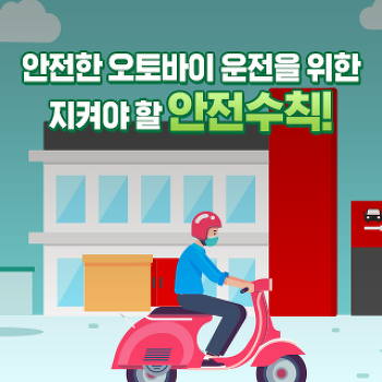 오토바이는 무조건 빠르게? NO! 오토바이 안전운행을 위한 수칙