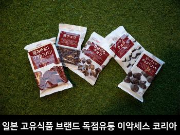 일본 고유식품 브랜드 독점유통 글로벌 회사_이악세스코리아