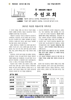 사순1주(2021년2월21일)